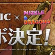 ガンホー、『パズル&ドラゴンズ』で『マジック:ザ・ギャザリング』コラボを実施決定