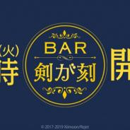 XiimoonとRejet、『剣が刻』の公式生放送「BAR 剣が刻~第一夜~」を12月3日21時より放送 異天津神降に「狗牙丸」と「浪」が新登場!