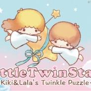 イマジニア、キキ&ララ初のスマホ向けゲーム『キキ&ララのトゥインクルパズル』をリリース