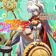 ZLONGAME、『ラングリッサーモバイル』で限定福引「まわす哲学」を開催…SSR英雄ルナ限定スキン「戦の女神」が手に入る!