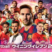 KONAMI、『eFootball ウイニングイレブン 2020』で追加コンテンツ配信とシリーズ初となるmyClub「クラブスカッド」の販売を開始