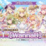 スクエニ、『プロジェクト東京ドールズ』で新URカード「WannaB」が登場するプレミアムガチャ&ステップアップガチャを開始