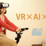 ジョリーグッド、NTTドコモの5Gオープンパートナープログラムに参画…次世代のVR×AIプラットフォームを創出へ