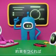 CESAとJOGA、JeSU、MCF、ゲームを安全に楽しむための啓発動画『ゲームのやくそく』を公開