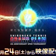 コロプラ、『白猫テニス』で10月24日、 25日にリアル大会「白猫テニスグランドスラム 4周年オープン」の映像を配信