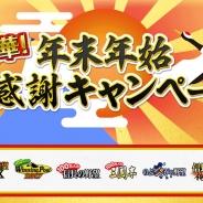 コーエーテクモ、ソーシャルゲーム全10タイトル合同の大型キャンペーン「超豪華! 年末年始 大感謝キャンペーン」を開催