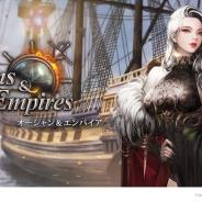 JOYCITY、『オーシャン&エンパイア: Oceans & Empires』でリニューアルアップデートを実施 レベルキャップ解放や覇者の戦場シーズン3が開幕