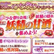 DMM GAMES、『かんぱに☆ガールズ』で「かんぱに☆ほろ酔いひな祭りキャンペーン」を開催