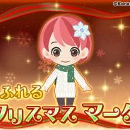コーエーテクモ、『ときめきレストラン☆☆☆』で「光あふれるクリスマスマーケット」開始 12月22日からは復刻プレミアムアイドルくじも登場