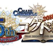 セガゲームス、『チェインクロニクル3』のファン感謝イベント「ユグド祭 2018」を東京・大阪の2都市で7月15日に開催決定