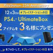 SIE、プレステ誕生25周年記念CPを本日限定で開催 「PS4-Ultimate Box」が抽選で当たる!!