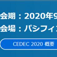 CESA、「CEDEC 2020」のセッション講演者を本日より募集開始 「セッション」「パネルディスカッション」「ラウンドテーブル」など8つの形式で展開
