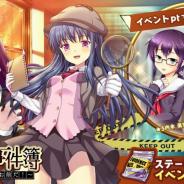 DMM GAMES、『CIRCLET PRINCESS』にて新イベント「八王子知恵の事件簿 ~真のストーカーはお前だ!~」を開始!