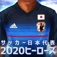 アクロディア、『サッカー日本代表2020ヒーローズ』のiOS/Android版を配信開始 香川選手など45名の実名&実写サッカー日本代表選手が登場!