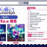 ブシロード、Roseliaの2ndアルバム「Wahl」ジャケットを公開! 夏の野外3DAYSライブグッズ先行通販も