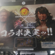 ブシロード、『九州三国志』と新日本プロレスのコラボポスターをJR東日本首都圏全線に掲出 棚橋選手や真壁選手が12月中旬からゲームにも登場