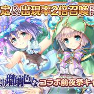 EXNOA、『あいりすミスティリア!』で「『夜明け前より瑠璃色な』コラボ前夜祭キャンペーン」を開催!