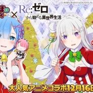 サイバーエージェント、『ウチの姫さまがいちばんカワイイ』で人気TVアニメ「Re:ゼロから始める異世界生活」とのコラボを12月16日より開催