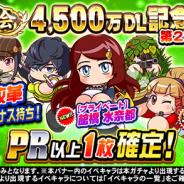 KONAMI、『実況パワフルプロ野球』で「祝賀会 4500万DL記念スペシャルステップアップガチャ 第2弾」を開催!