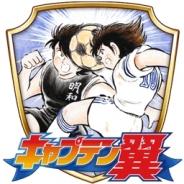 サイバード、『BFBチャンピオンズ2.0』で『キャプテン翼』ワールドユース編の最高レアリティ選手が手に入るキャンペーンを明日より開催