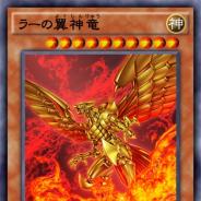KONAMI、『遊戯王 デュエルリンクス』でグローバル配信3周年CP 目玉は新イラストの三幻神カード「ラーの翼神竜」やジェム、UR・SRチケット