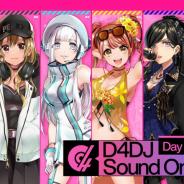 """ブシロード、『D4DJ』にて""""音声のみ""""の無料配信ライブを開催! 2日間でオリジナル新曲など計28曲を披露"""