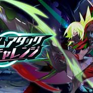 任天堂とCygames、『ドラガリアロスト』で新イベント「タイムアタックチャレンジ」を明日15時より開催!