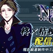フロンティアワークス、『ネクサスコード』で新ルート「柊×桔梗ルート」の配信が決定
