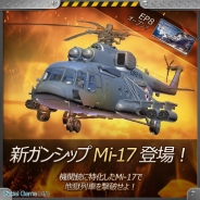 JOYCITY、『ガンシップ・バトル』でグローバル累計3500万DLを達成した記念アップデートとキャンペーンを実施 機関銃に特化した「Mi-17」が新登場
