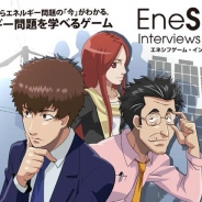 エネシフゲーム製作プロジェクト、スマホ向けシリアスゲーム『エネシフゲーム・インタビューズ』を発表…テーマは3.11以降のエネルギー問題