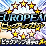 KLab、『キャプテン翼 ~たたかえドリームチーム~』で「EUROPEANピックアップガチャ」を開催!