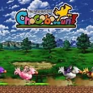スクエニ、FacebookのInstant Games向け新作ランゲーム『FINAL FANTASY BRAVE EXVIUS Chocobo Run!』を配信開始!