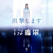 ビリビリ、橋本環奈さんを起用した『ブラック・サージナイト』のTVCMを5月29日より放映開始! 「深淵覚醒」を描いた内容に!