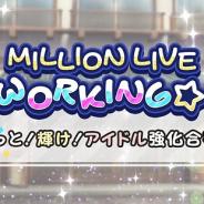 バンナム、『ミリシタ』でイベント「MILLION LIVE WORKING☆ ~もっと!輝け!アイドル強化合宿~」を明日開催!