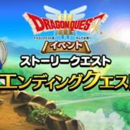 スクエニ、『ドラゴンクエストウォーク』で期間限定イベント「DQ3イベント」のエンディングクエストを公開!