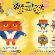 ココネ、『猫のニャッホ ~ニャ・ミゼラブル~』の「ニャッホ」たちがアミューズメント施設限定のプライズとして2月22日に登場!