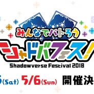 Cygames、『Shadowverse』の大型イベント「シャドバフェス!」を5月5日・6日に開催決定! 昨年以上に充実した企画を用意