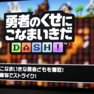 【フォワードワークス新作発表会③】『勇者のくせにこなまいきだDASH!』はSIEジャパンが開発を担当…スマホ向けに「とことん作り込んだアクションパズル」