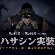パールアビスジャパン、『黒い砂漠モバイル』で新クラス「ハサシン」を追加するアプデ実施! PC版は2日にアプデ予定