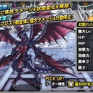 スクエニ、『ドラゴンクエストモンスターズ スーパーライト』で『FFBE』コラボフェス開催 「幻獣バハムート」「幻獣オーディン」に新生転生追加