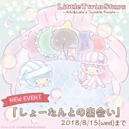 イマジニア、『キキ&ララのトゥインクルパズル』が人気声優アーティスト・蒼井翔太さんとのコラボイベントを開催!