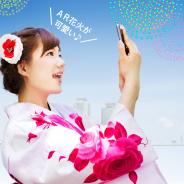 ソニックムーブ、iOS専用アプリ『花火大会シミュレーター』で2018年花火大会に対応するアプデ実施!「位置情報×AR技術」で仮想花火をスマホに表示