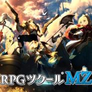 KADOKAWA、PC向けRPG作成ツール最新作『RPGツクールMZ』を2020年夏の発売に向けて開発中!