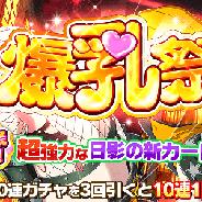 HONEY∞PARADE GAMES、『シノビマスター 閃乱カグラ NEW LINK』で陰スタイル「日影」登場の爆乳祭を開催