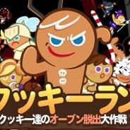 LINE、スクロールランアクションゲーム『LINE クッキーラン』の提供開始