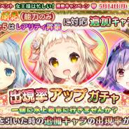 DMM GAMES、『FLOWER KNIGHT GIRL』でアップデート実施! 新イベント「女王様は忙しい!」を開催