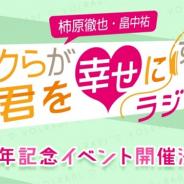 ボルテージ、「柿原徹也・畠中祐 ボクらが君を幸せにするラジオ」の1周年記念イベントを5月25日に開催決定!