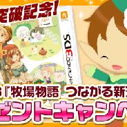 マーベラス、『牧場物語 for dゲーム』の会員数が15万人突破! 3DS『牧場物語 つながる新天地』のプレゼントキャンペーンを実施