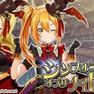 KONAMI、『ときめきアイドル』で「シンフォニーオブザナイトガチャ」を開催 SSRは「シンフォニーオブザナイト」が確定で出現