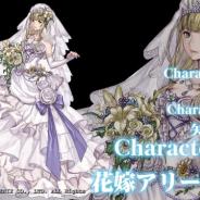 スクエニ、『ヴァルキリーアナトミア』で近日開催予定のイベントに登場する「花嫁アリーシャ(CV:矢島晶子)」映像を公開!